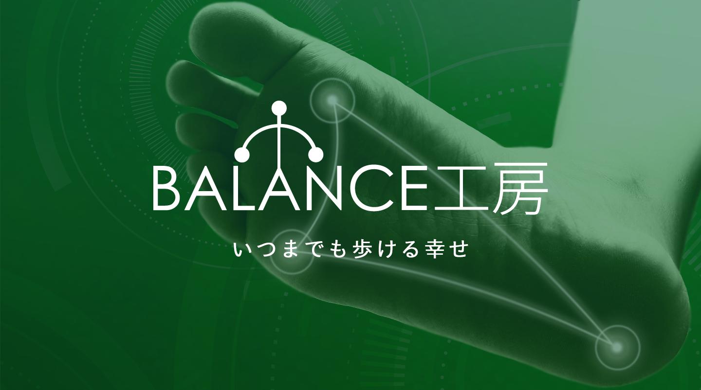 バランス工房 / BALANCE工房